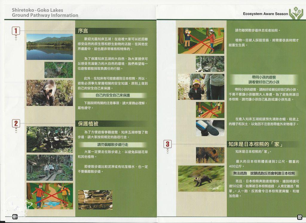 中文講義2.jpg