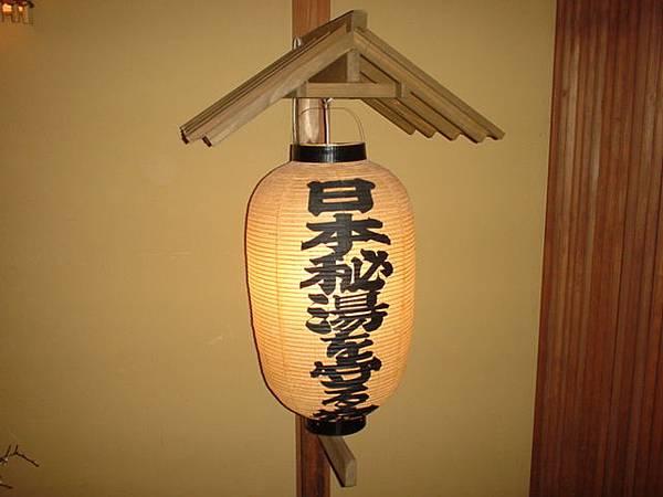 日本秘湯を守る会燈籠.jpg