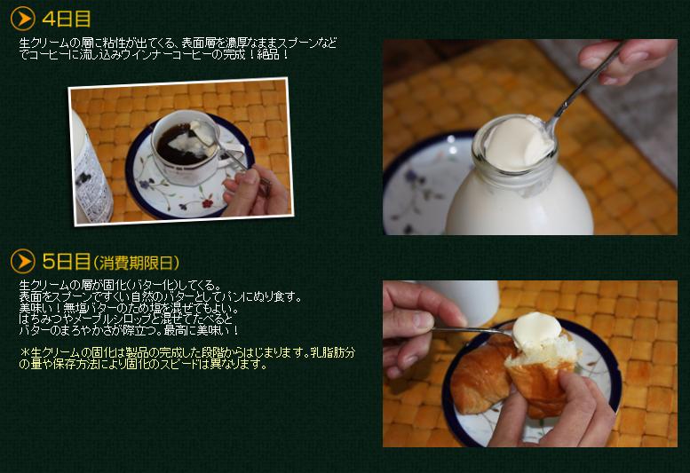 養老牛放牧牛乳生奶油.png