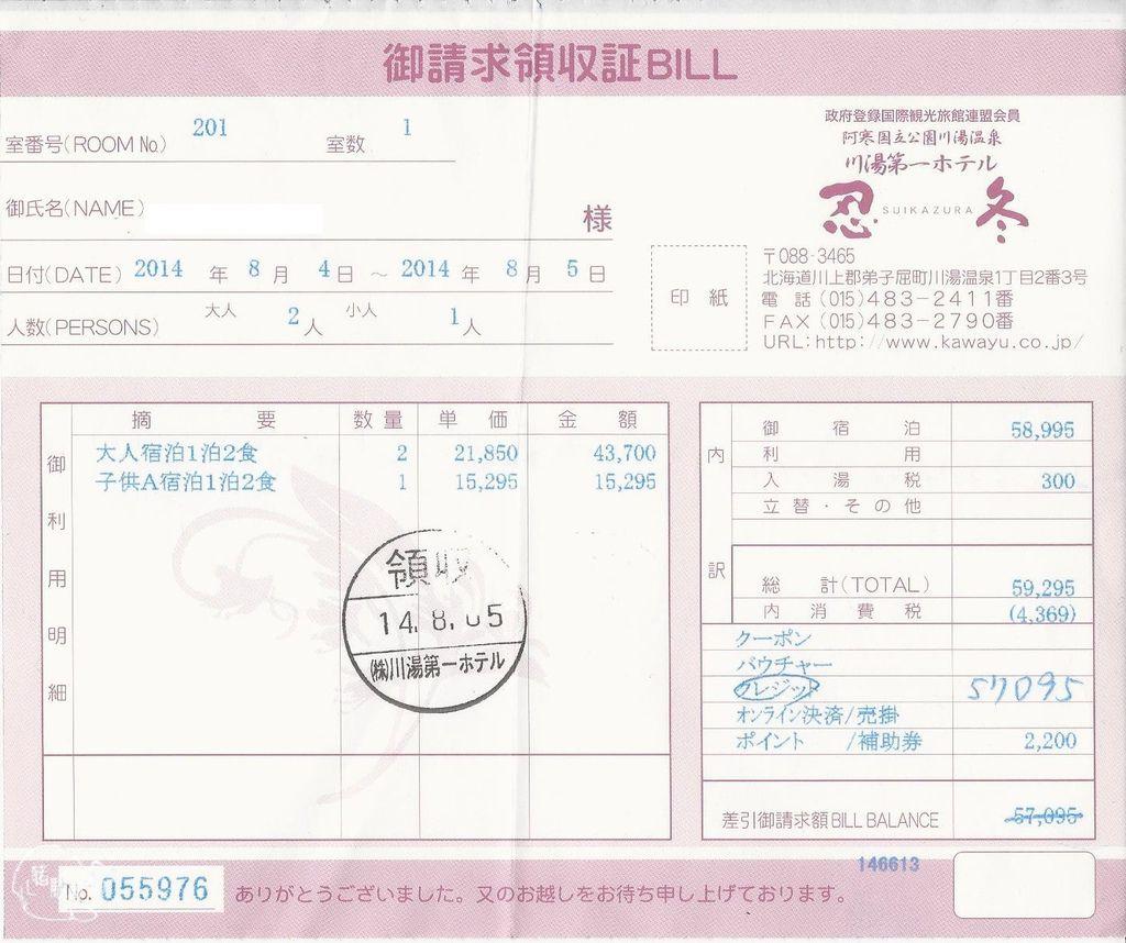 川湯第一飯店忍冬住宿收據.jpg