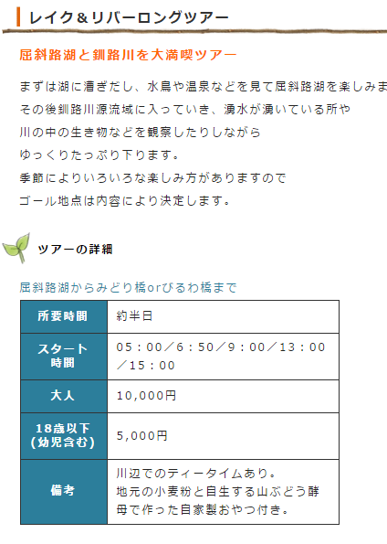 釧路川course時間、費用3.png