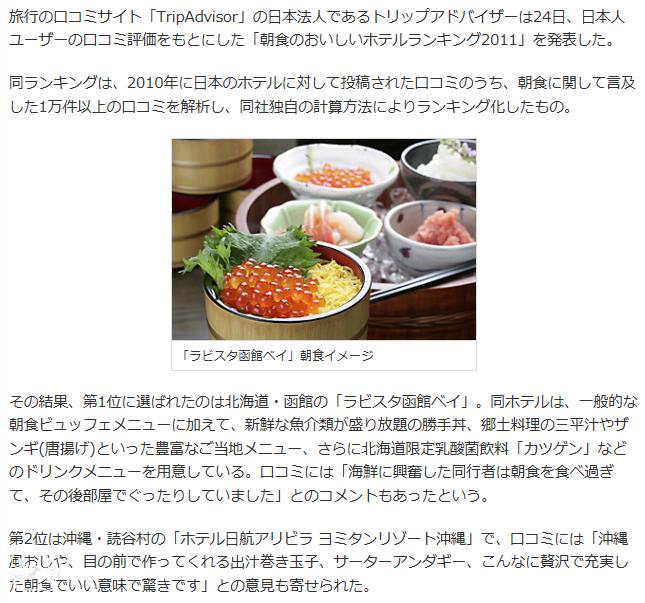 全日本最棒早餐2011.png