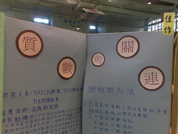 科展綻濬、亮宇、鈺棠獲佳作.jpg