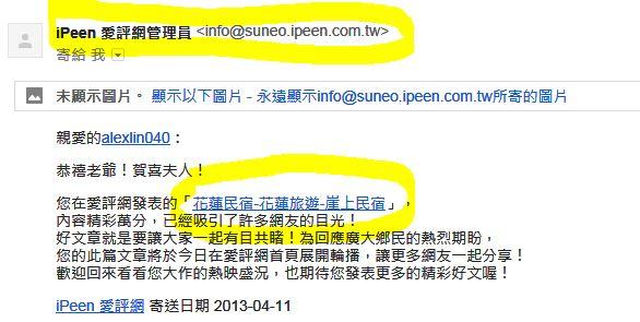 2013-4-11-ipeen首頁