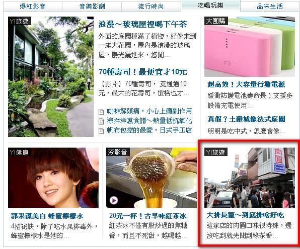 20130719-yahoo-homepage