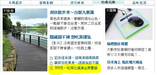 20130721-yahoo-homepage