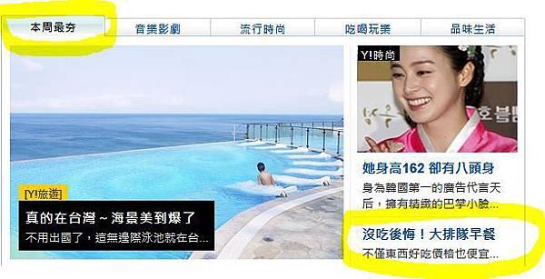 20130727-yahoo-homepage