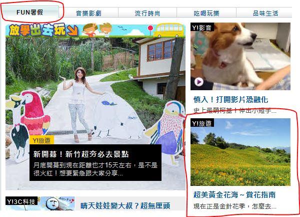 20130808-yahoo-homepage