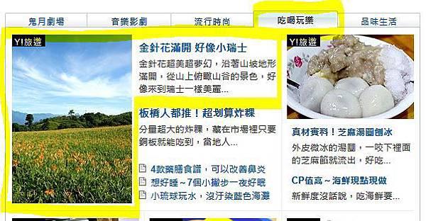 20130812-yahoo-homepage