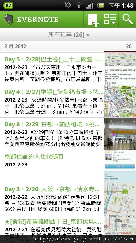 screenshot_2012-03-03_1348