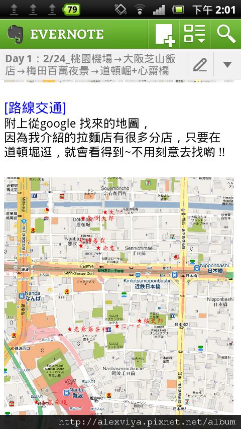 screenshot_2012-03-03_1401