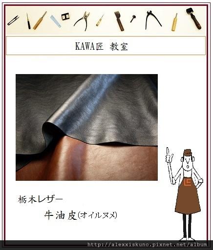 KAWA匠 教室 - 皮革篇