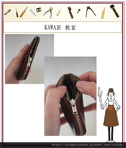 KAWA匠 教室 - 皮革用五金篇
