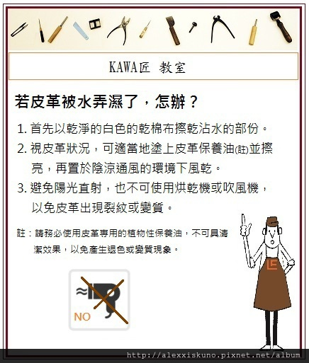 KAWA匠 教室 - 皮革保養篇