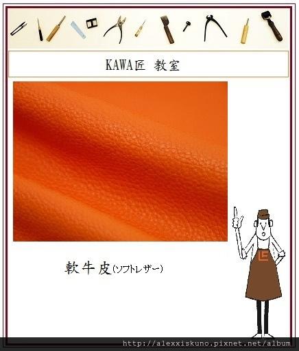 KAWA匠 教室 - 軟牛皮(ソフトレザー)