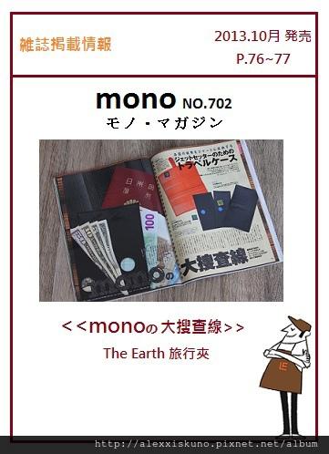 monoマガジン 2013.11月