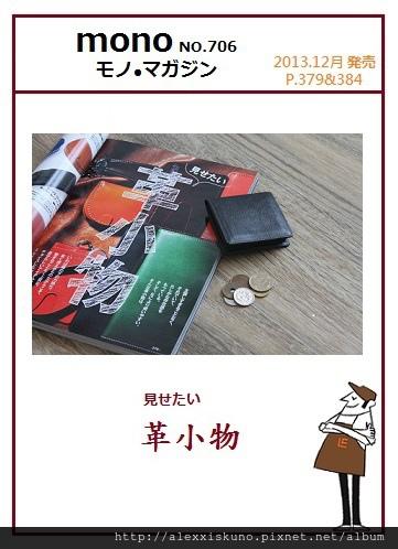 monoマガジン 2013.12月號