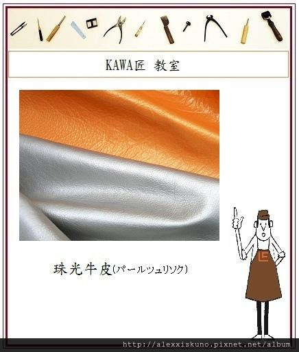 KAWA匠 教室 - 珠光牛皮