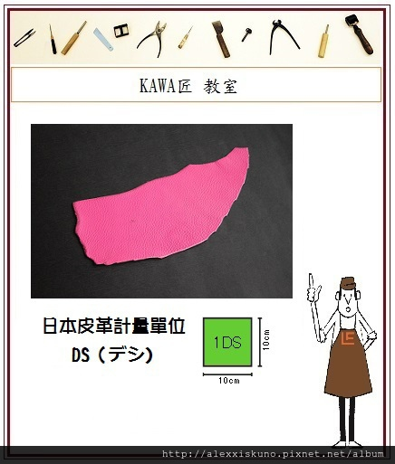 KAWA匠 教室_20140213