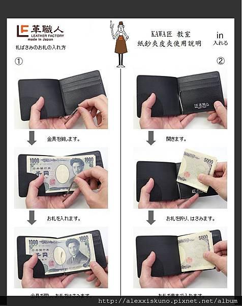 紙鈔夾皮夾使用法_In_20140218 (1)