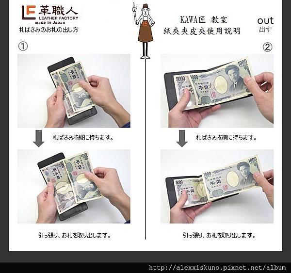 紙鈔夾皮夾使用法_Out_20140218