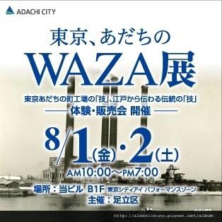 WAZA Show