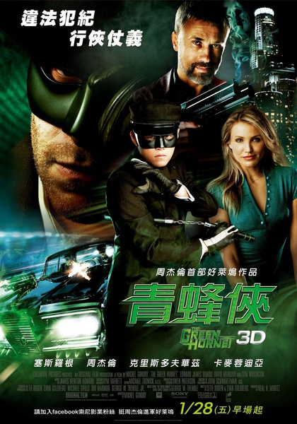 1122TAIWAN THE GREEN HORNET Cast Payoff.jpg