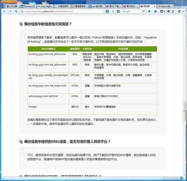 Yahoo搬家檔案分類.JPG