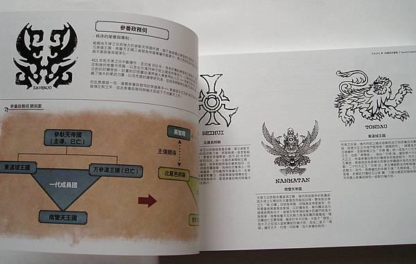 風雷藏4.JPG