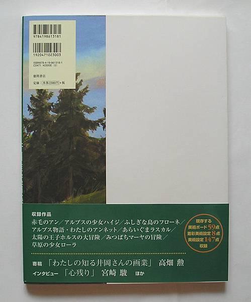 井岡雅宏2.JPG