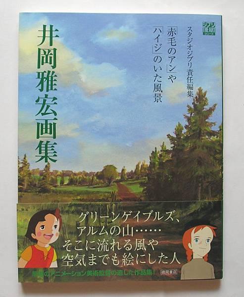 井岡雅宏1.JPG