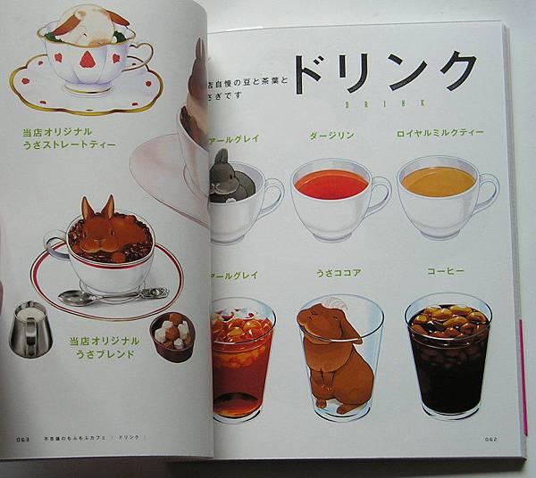 毛茸茸咖啡聽9.JPG