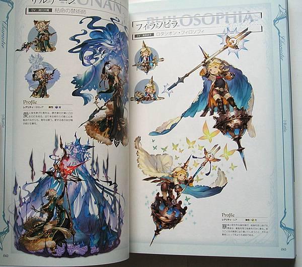 碧藍幻想 第二畫集 2.JPG