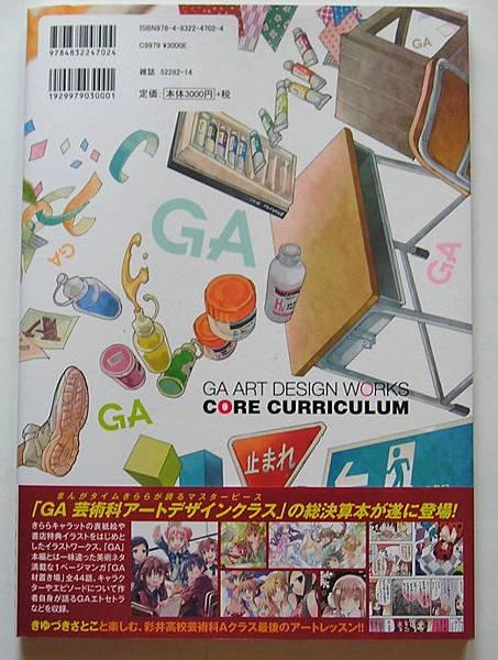 GA藝術科2.JPG