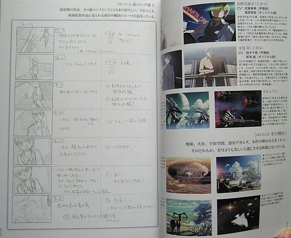 新海誠 walker 2.JPG