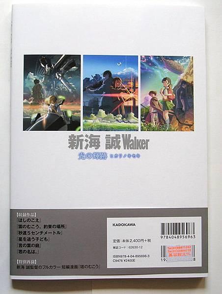 新海誠 walker 封底.JPG