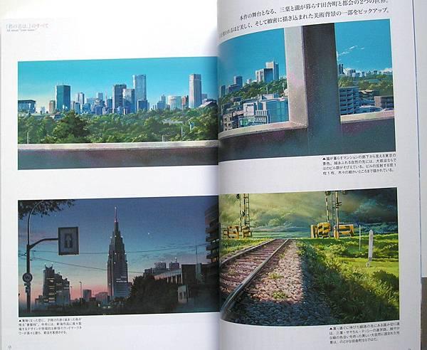 新海誠 walker 1.JPG