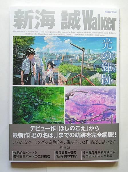 新海誠 walker 封面.JPG