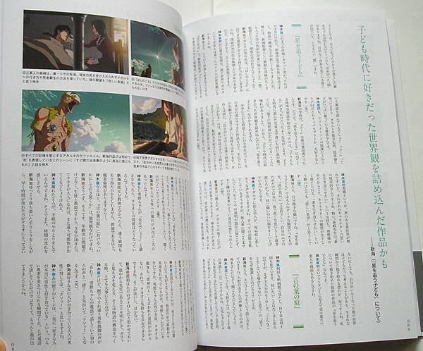 新海誠 walker 7.JPG
