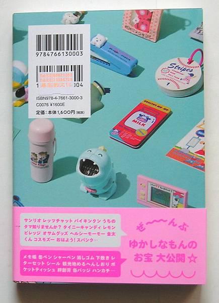 80年代少女商品 封底.JPG