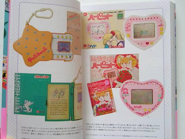 80年代少女商品 12.JPG