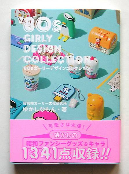 80年代少女商品 封面.JPG
