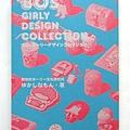 80年代少女商品 無書皮封面.JPG