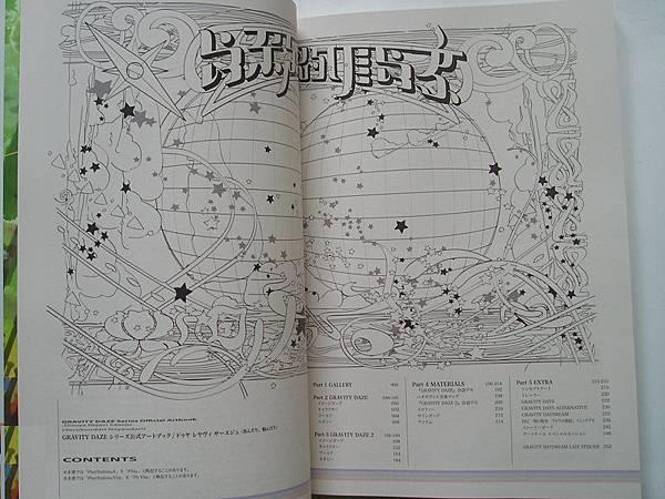 重力異想世界ARTBOOK  1.JPG