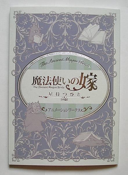 魔法使的嫁 中篇封面 .JPG