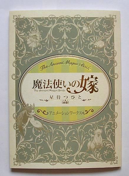 魔法使的嫁 前篇封面 .JPG