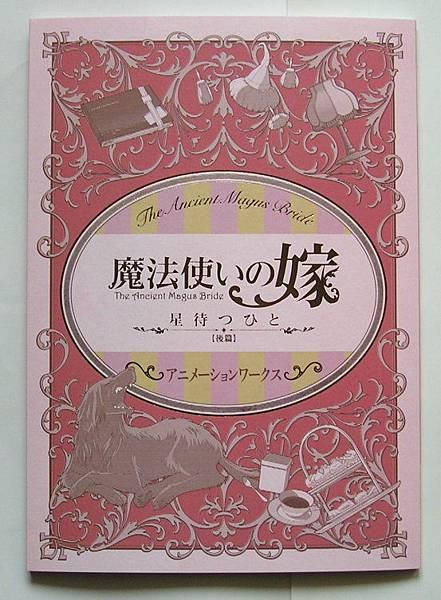 魔法使的嫁 後篇封面 .JPG