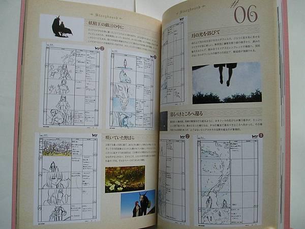 魔法使的嫁 動畫設定集1-7 .JPG