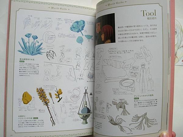 魔法使的嫁 動畫設定集1-5 .JPG