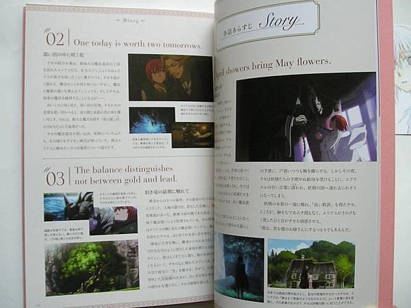 魔法使的嫁 動畫設定集1-2 .JPG